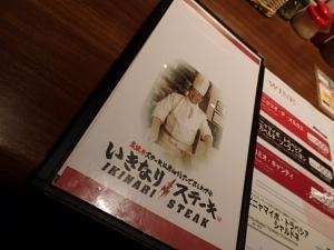 P3081215 201503いきなりステーキ