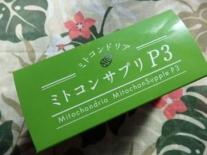 P1310059 ミトコンサプリ