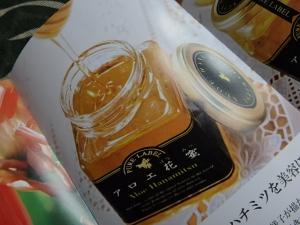 P3291260 201503アロエ花蜜