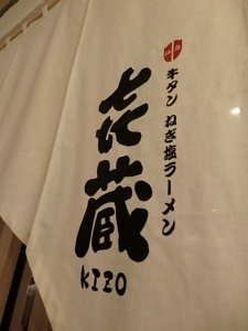 P5050005 201505牛タンラーメン