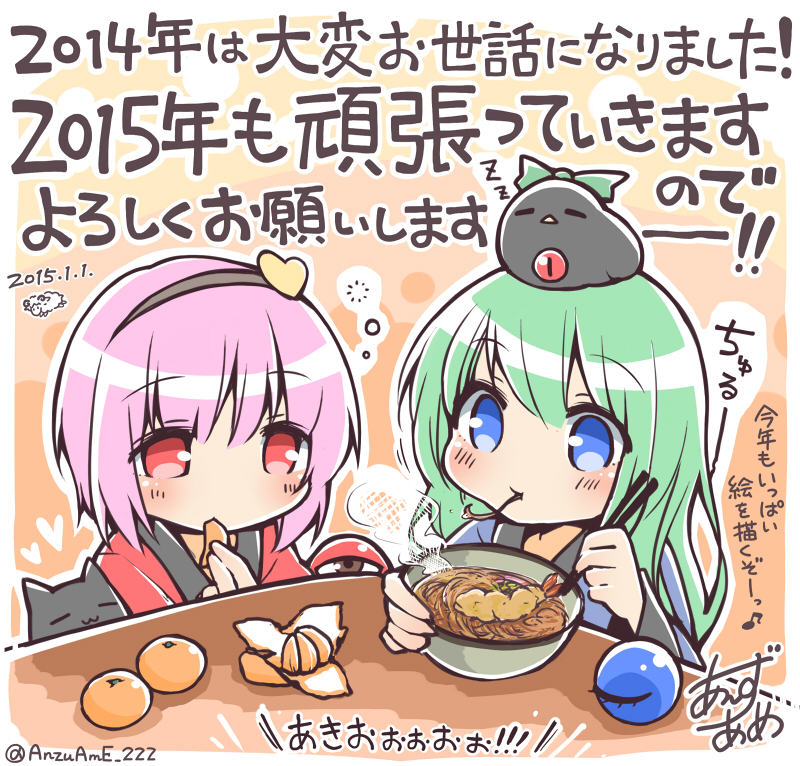年越し古明地姉妹-2015-
