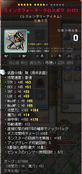 160弩魂