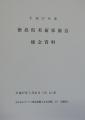 美協総会DSCN0798
