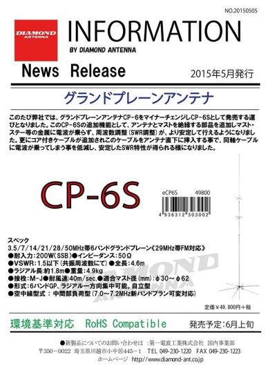 CP6S-PDF.jpg