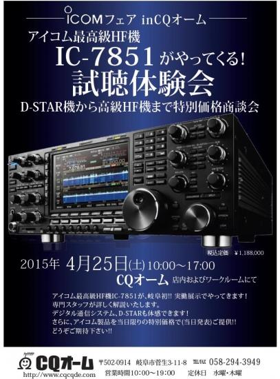 IC7851FAIR.jpg