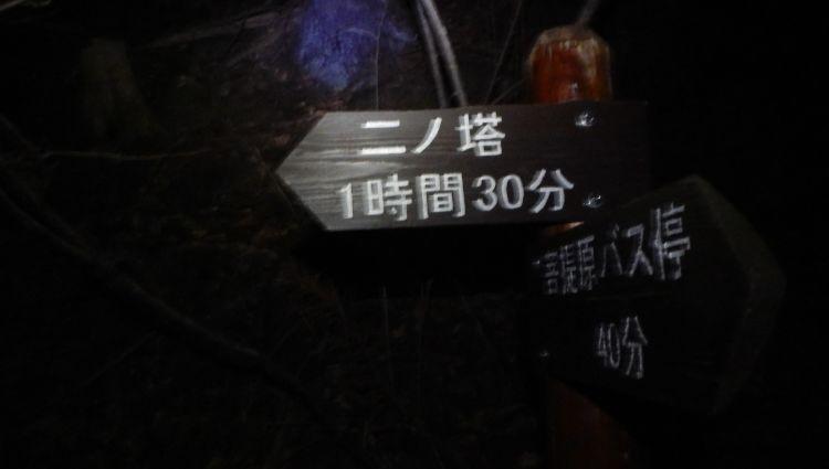 15三ノ塔02