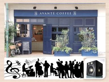 AVANTE COFFEE