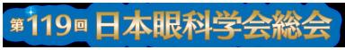 第119回日本眼科学会総会 Header