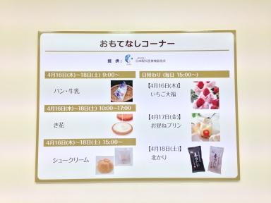 第119回日本眼科学会総会2