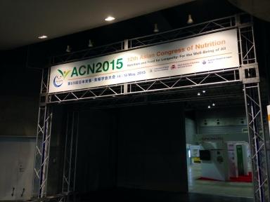 ACN2015_1.jpg