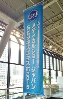 パシフィコ横浜 展示会