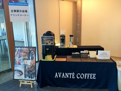 アヴァンテコーヒー ケータリング