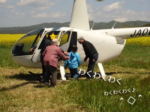 ヘリコプター②