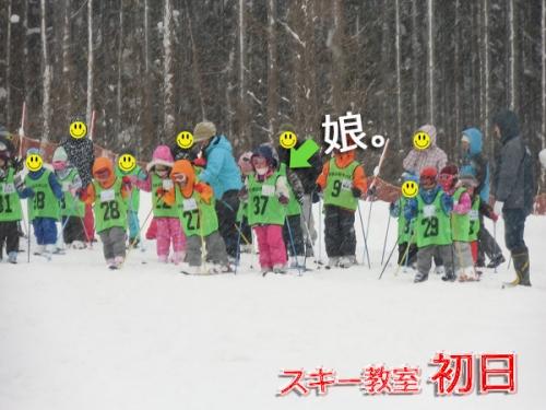 スキー教室①