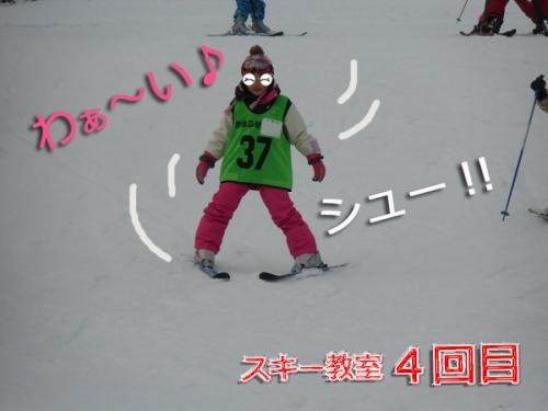 スキー教室④
