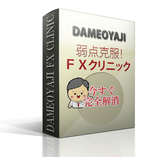 150212dameoyaji-box_03.png