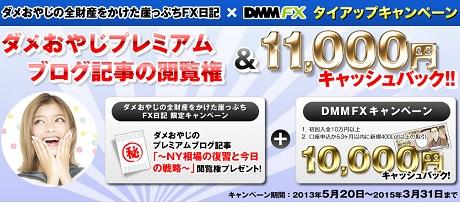 DMMタイアップ201503301