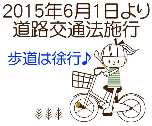 自転車の 道路交通法 自転車 歩行者信号 : 自転車で道路交通法違反しない ...