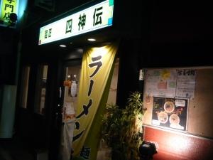 麺匠 四神伝 002