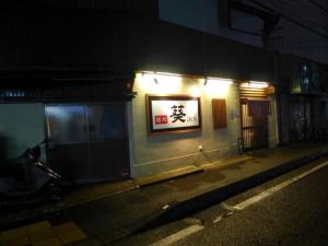 麺処 葵aoi001