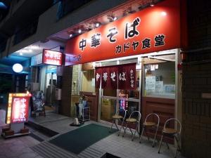 カドヤ食堂 総本店001