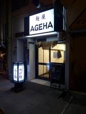 麺屋 AGEHA001