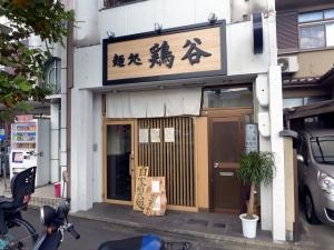 麺処 鶏谷001