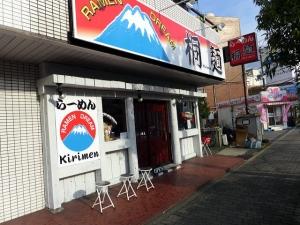 らーめん 桐麺001