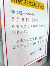 麺屋 一颯@01麺・イン・ブラック 5