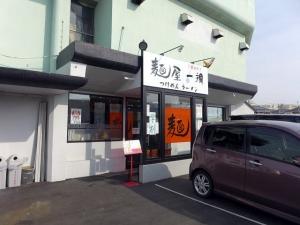 麺屋 一颯001