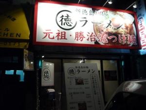 新徳島拉麺 ○徳ラーメン001