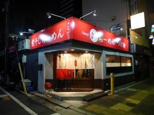 麺屋うさぎ 宿院店001