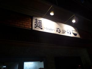 麺~leads~なかの001