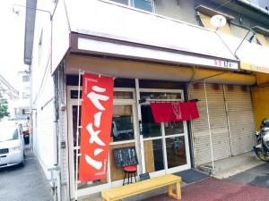 麺屋 ほぃ001