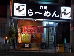 九州らーめん 元ちゃん001