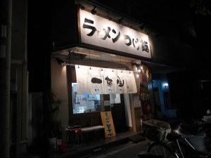 一麺生001