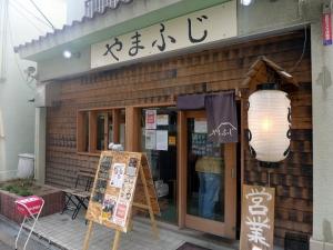 らーめんやまふじ 新大阪本店001