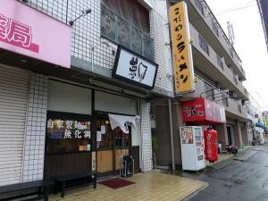 彩色ラーメン きんせい夢風001