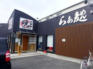 暁製麺001