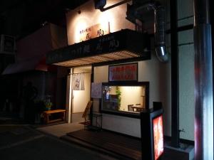 牛薫る麺処 嵐風001
