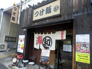 つけ麺 丸和 春日本店001