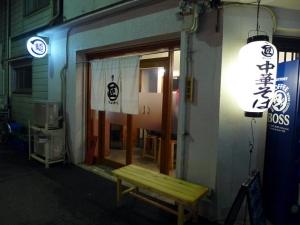 麺や マルショウ 庄内店001