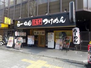 麺や 鬼平001