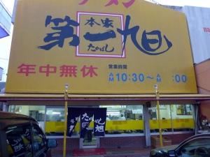 第一旭 寺田店001