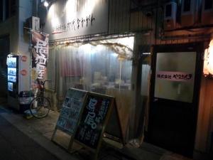 濃厚鶏白湯拉麺 初代なかがわ001