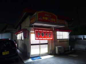 中華そば ○金001
