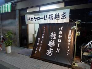 バカヤロー!!龍麺房001