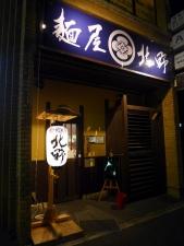 麺屋 北野001