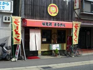 味見鶏 まるめん001