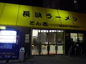長浜ラーメン とん吉001